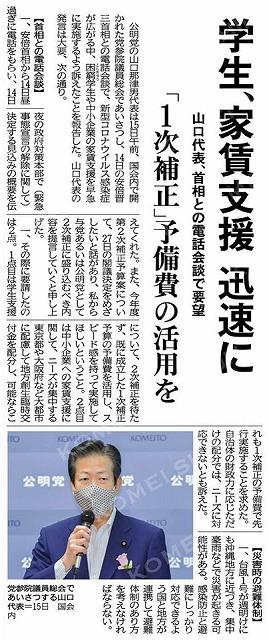 200516gakuseishienyamaguchi.jpg