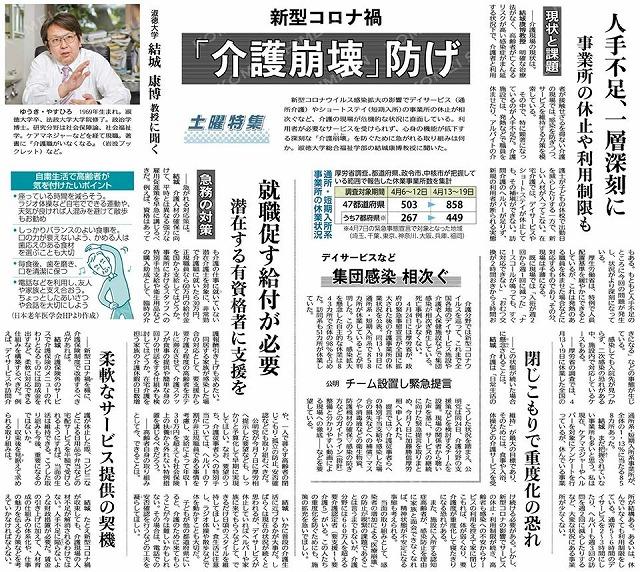 200516kaigohoukaiboushi.jpg