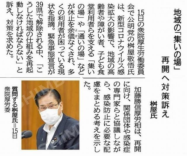 200516masuyachiikinotudoi.jpg