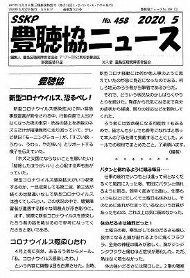 200516roukyoukiji.jpg