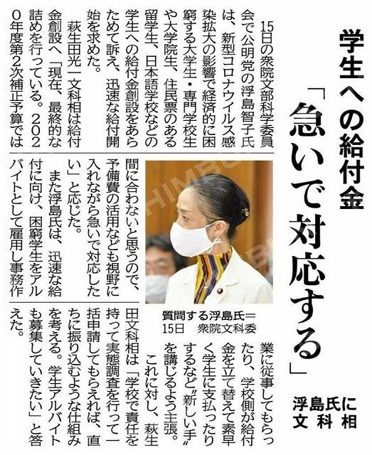 200516ukishima.jpg