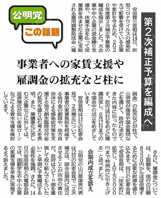 200517dainijihosei.jpg