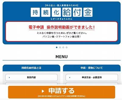 200517jizokukakyuufu_20200518110540fb0.jpg