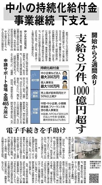 200520jizokukakyuufu_20200521123151c13.jpg