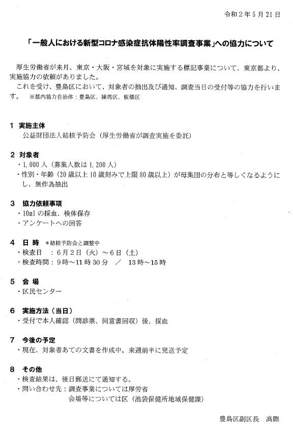200521koutaikensatoshima.jpg