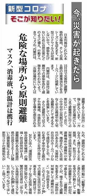 200521saigaikorona.jpg