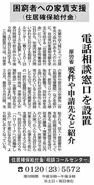 200523konkyuusyadenwamadoguchi.jpg