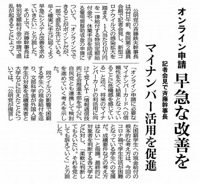 200523onrainshinseifuguai.jpg