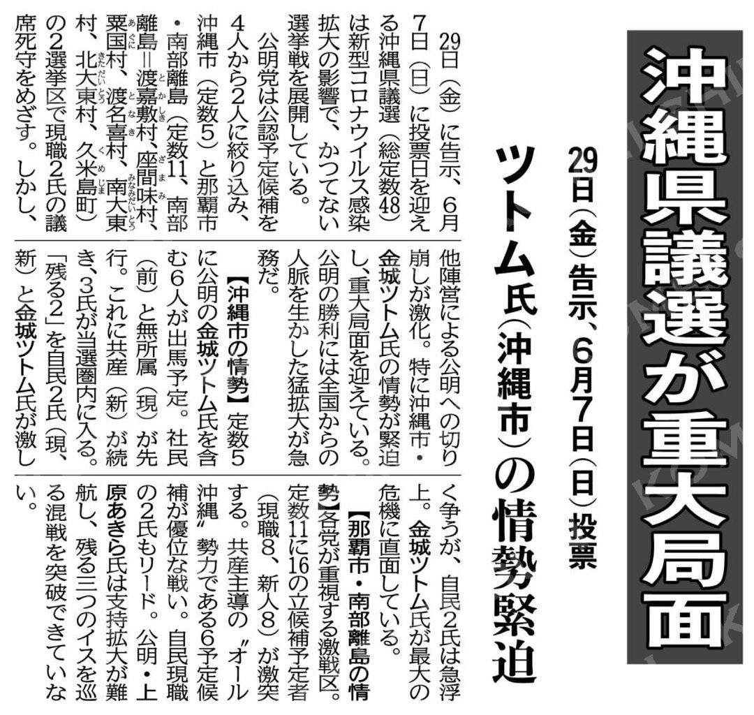 200524okinawa.jpg