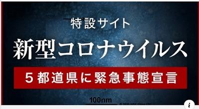 200524tokusetu.jpg