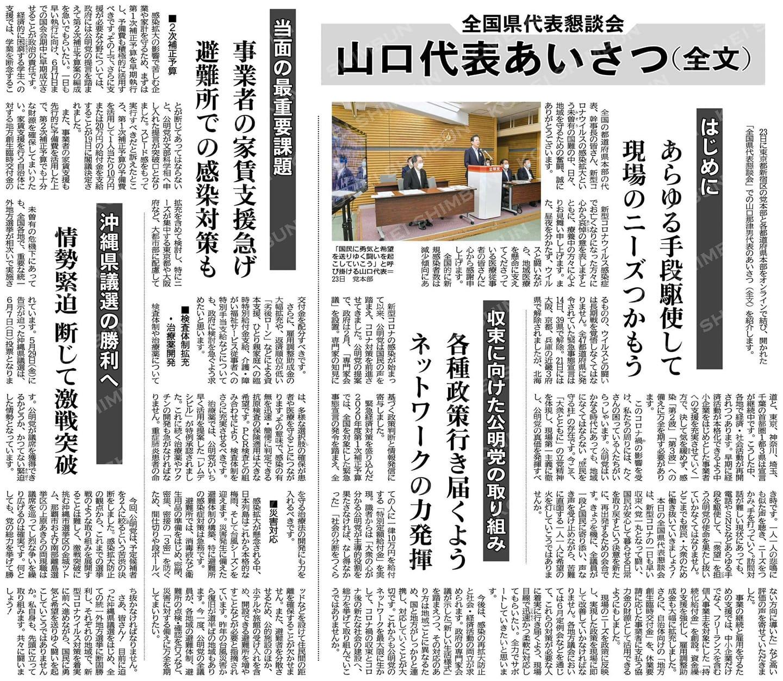200524yamaguchizenbun.jpg