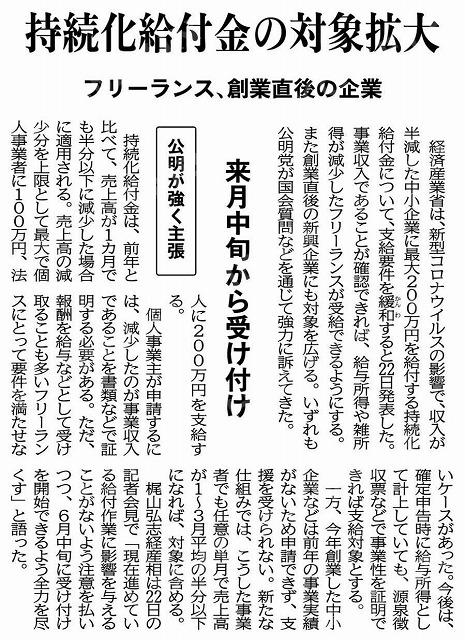 200525jizokuka.jpg