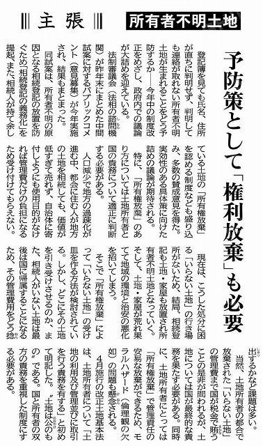 200525syuyuusyafumeitochi.jpg