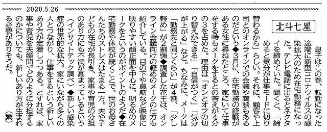 200527hokuto.jpg