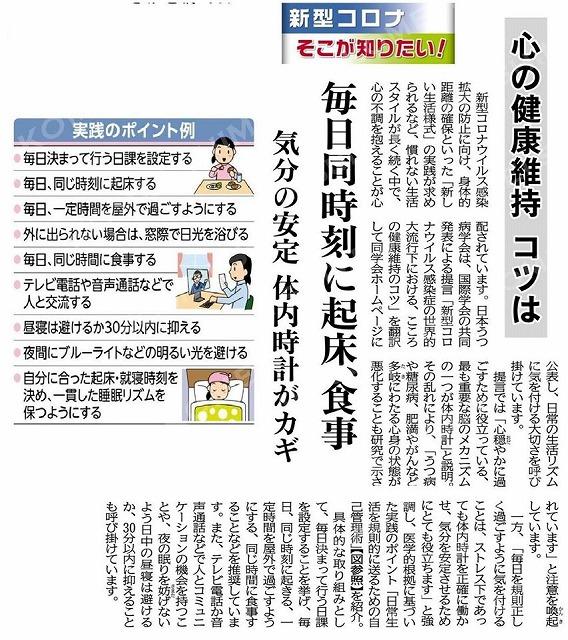 200529kokoroyamai.jpg