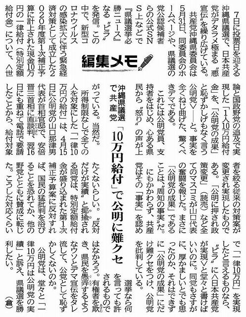 200602okinawakyousantou.jpg