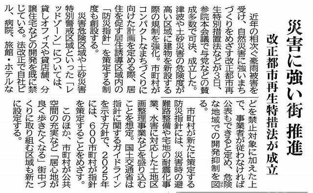 200604kaiseitoshi.jpg