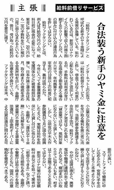 200604kyuuryoumaegari.jpg
