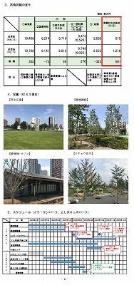 200612ikesanpark.jpg