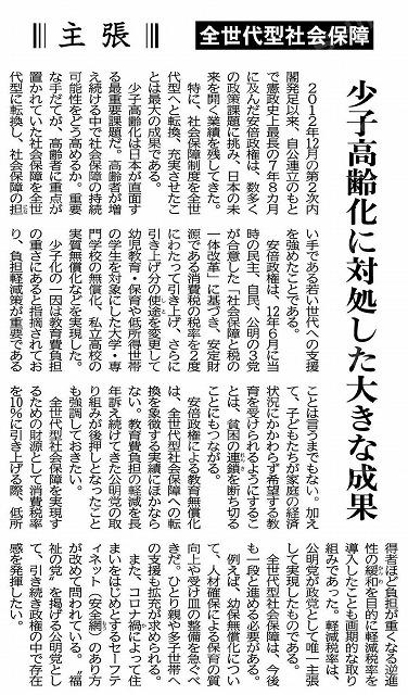 200909zesedaigatasyakaihosyou.jpg
