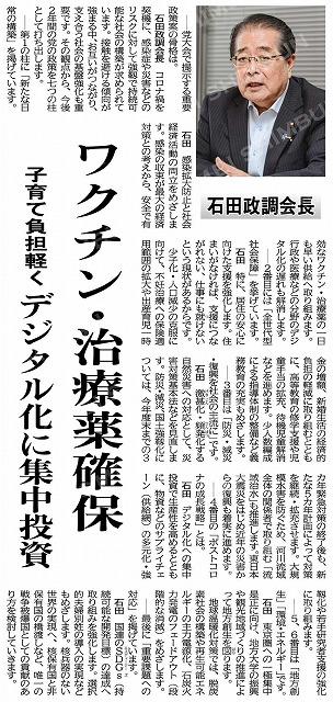 200912wakuchinishida.jpg
