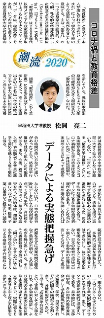 200913kyouikukakusa.jpg