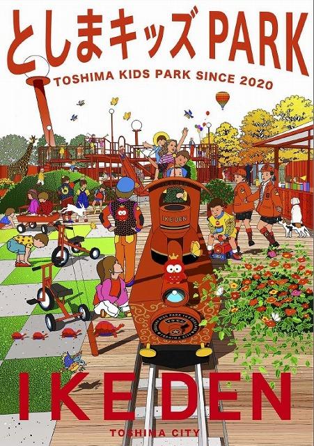 200914KIZZpark.jpg