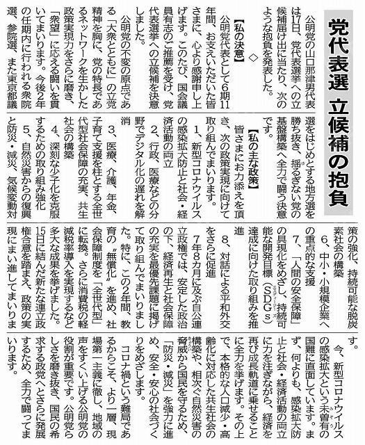 200919yamaguchidaihyouhoufu.jpg
