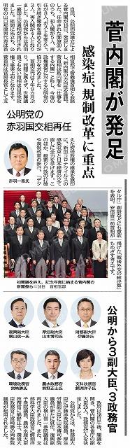 200920fukudaijin.jpg