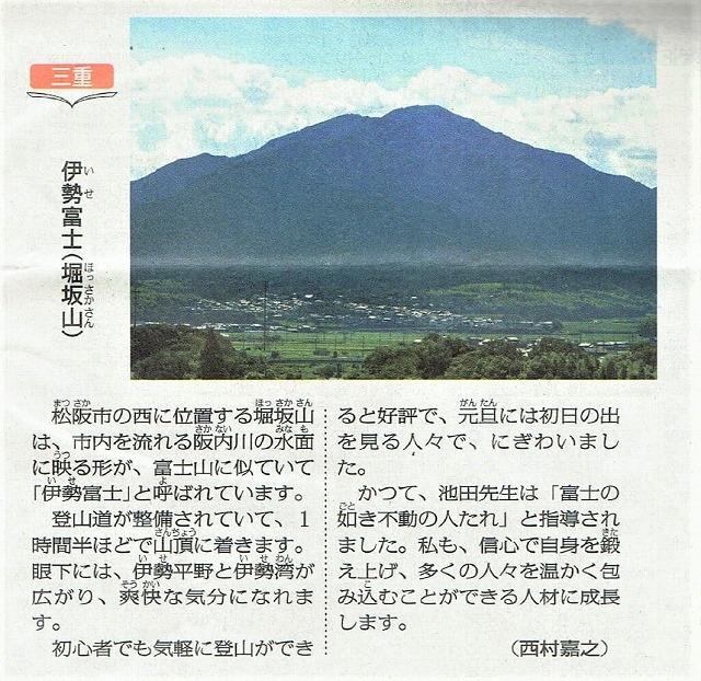200923hossakasan.jpg