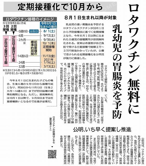 200923rotawakuchin.jpg