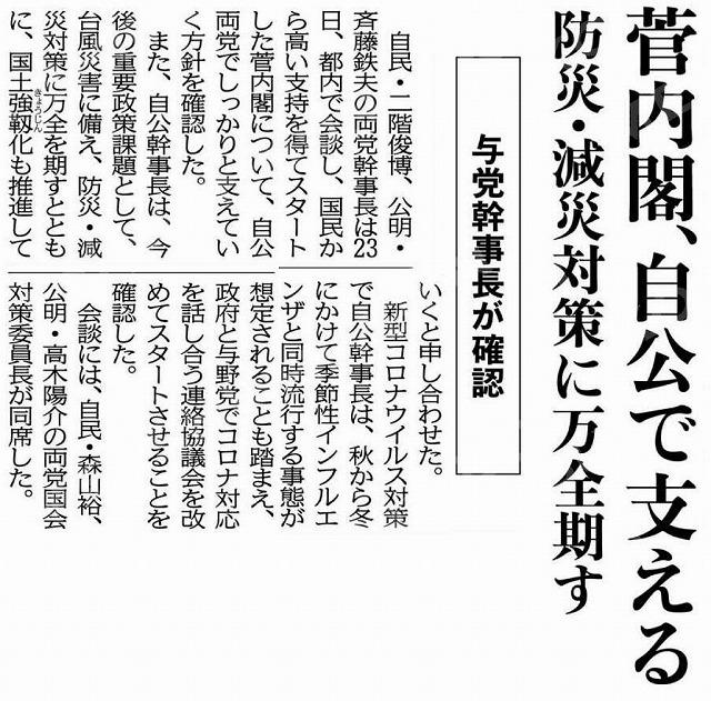 200924yotoukaijicyou.jpg