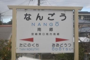南郷駅名標