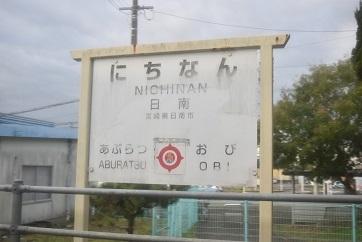 日南駅名標