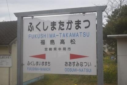 福島高松駅名標