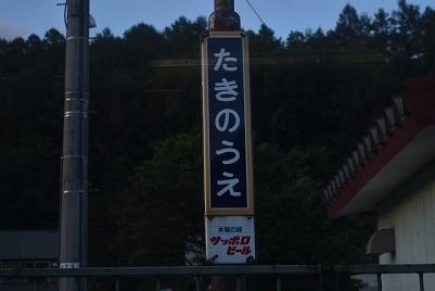 滝ノ上駅名標201807
