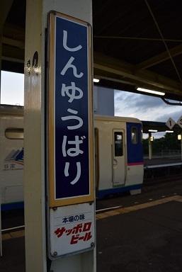 新夕張駅名標201807