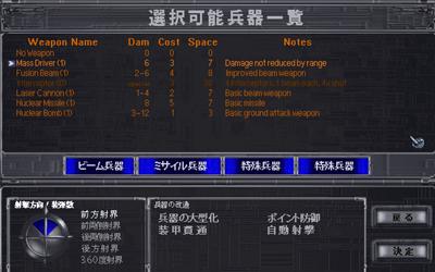MOO2日本語計画最初の話05