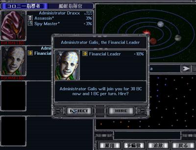 MOO2日本語計画最初の話06