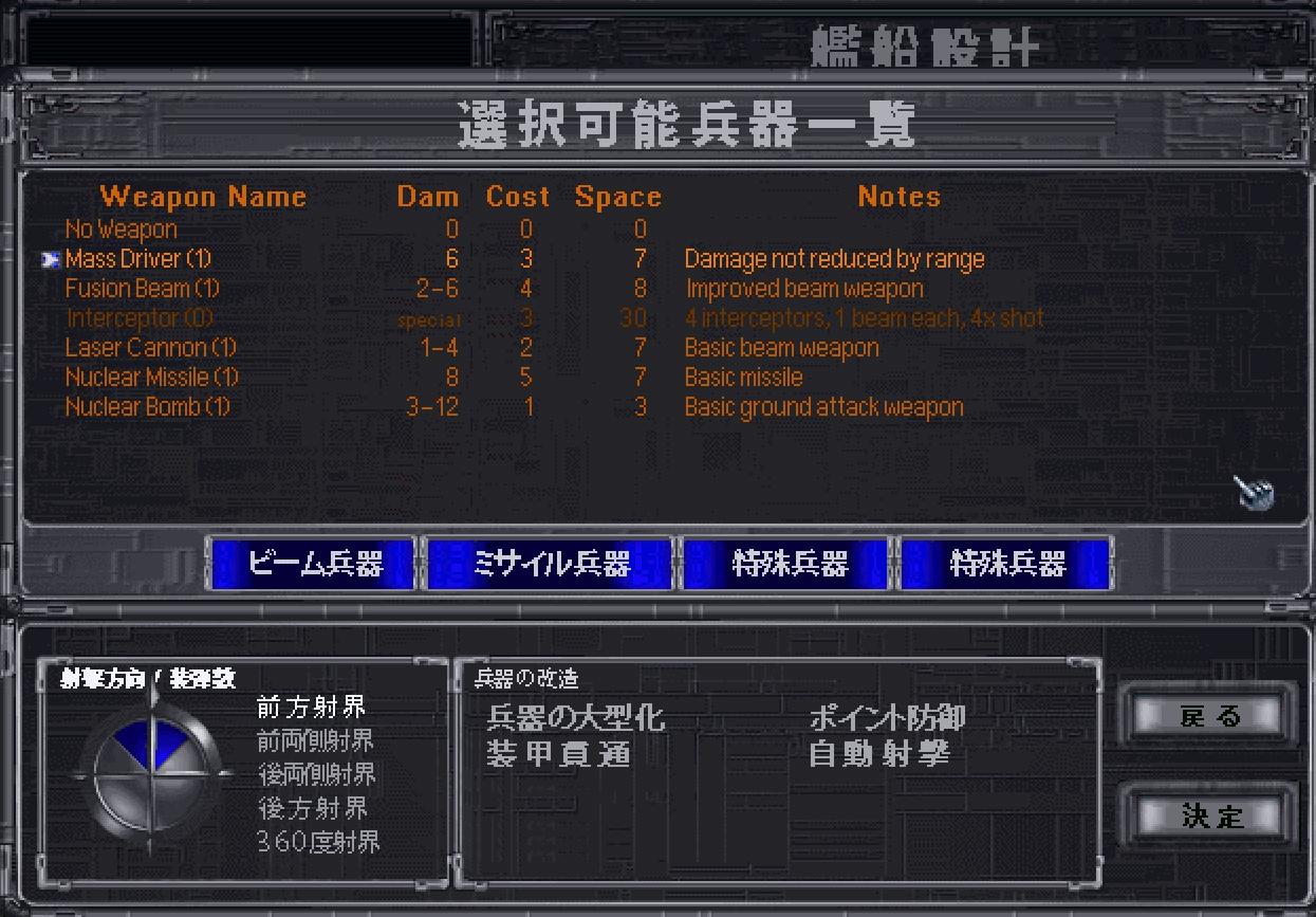マスターオブオリオン2日本語化計画第一弾03