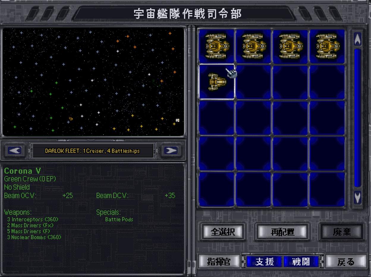 マスターオブオリオン2日本語化計画第一弾04