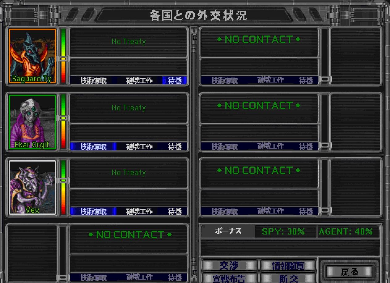 マスターオブオリオン2日本語化計画第一弾06