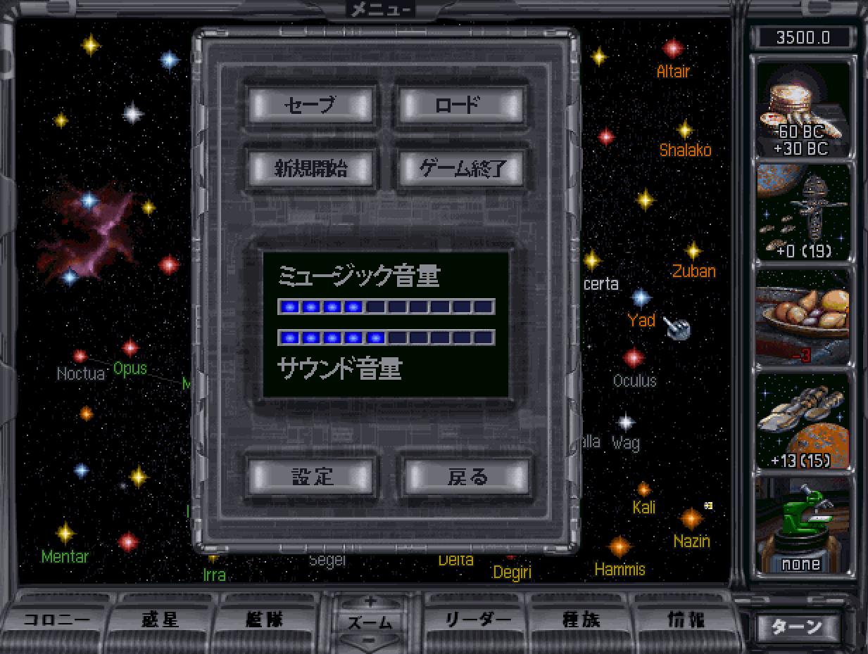 マスターオブオリオン2日本語化計画第一弾05