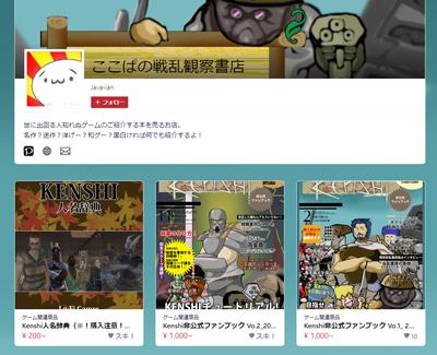 Kenshi非公式ファンブックVoⅡ_2020Autumn発売01
