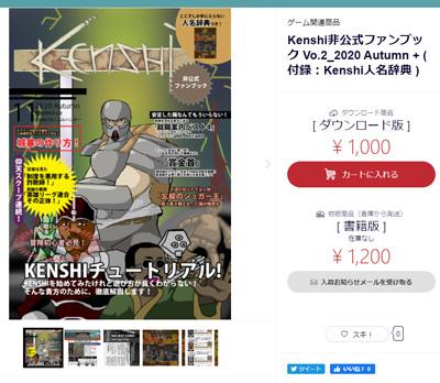 Kenshi非公式ファンブックVoⅡ_2020Autumn発売02