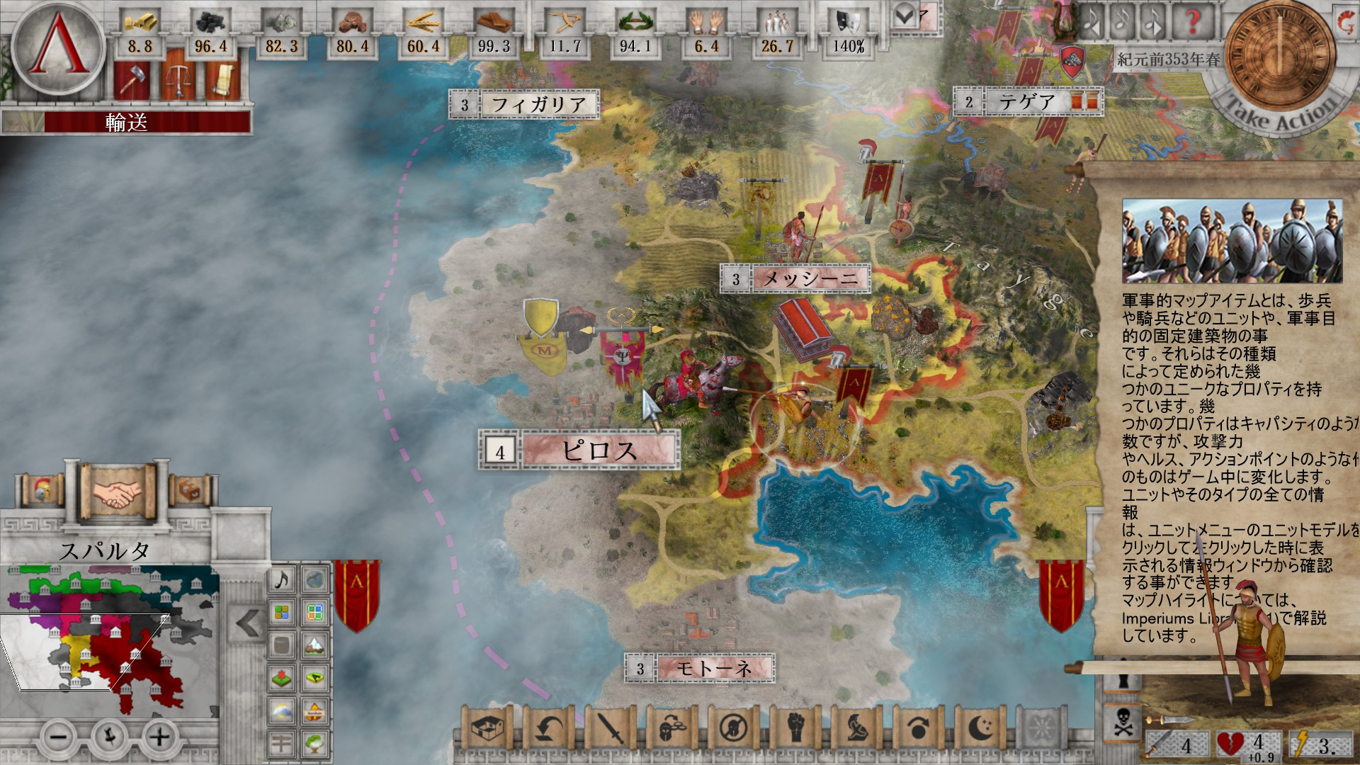 SLG紹介:Imperiums_Greek_Wars01-02