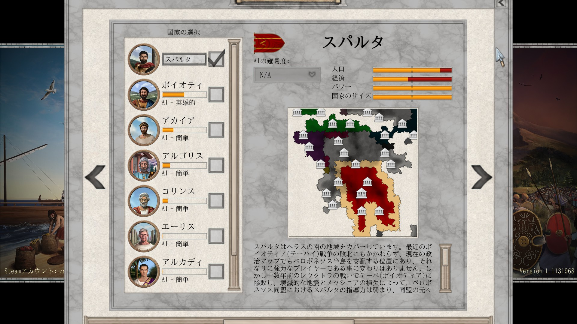 SLG紹介:Imperiums_Greek_Wars01-06