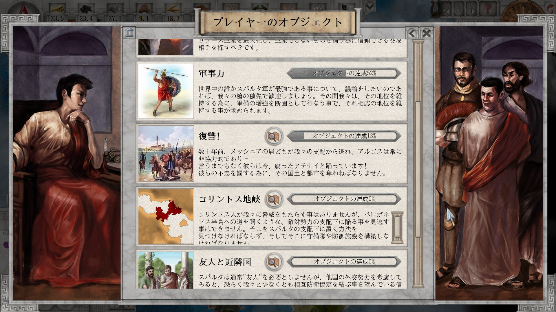 SLG紹介:Imperiums_Greek_Wars01-07