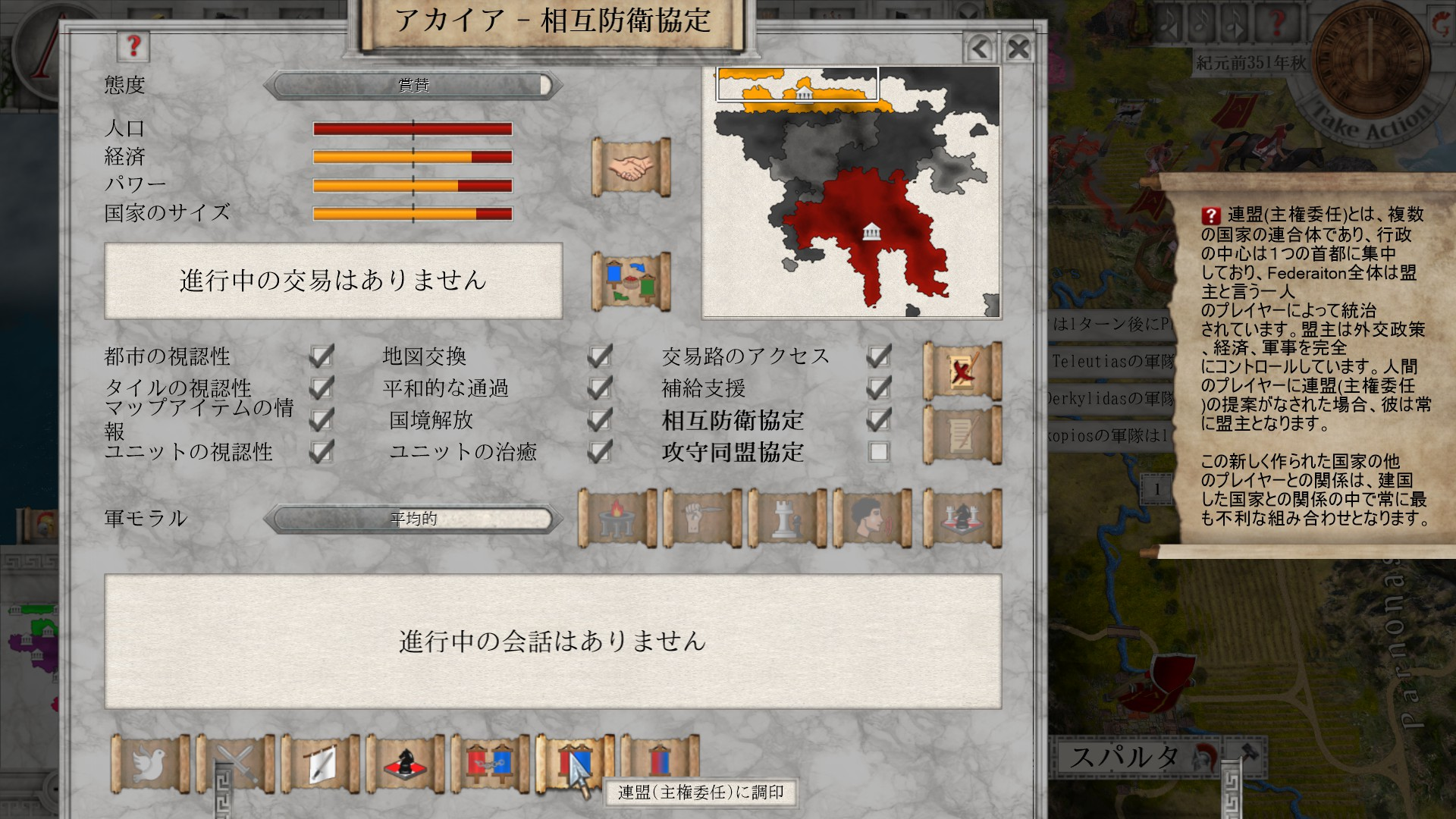 SLG紹介:Imperiums_Greek_Wars01-09