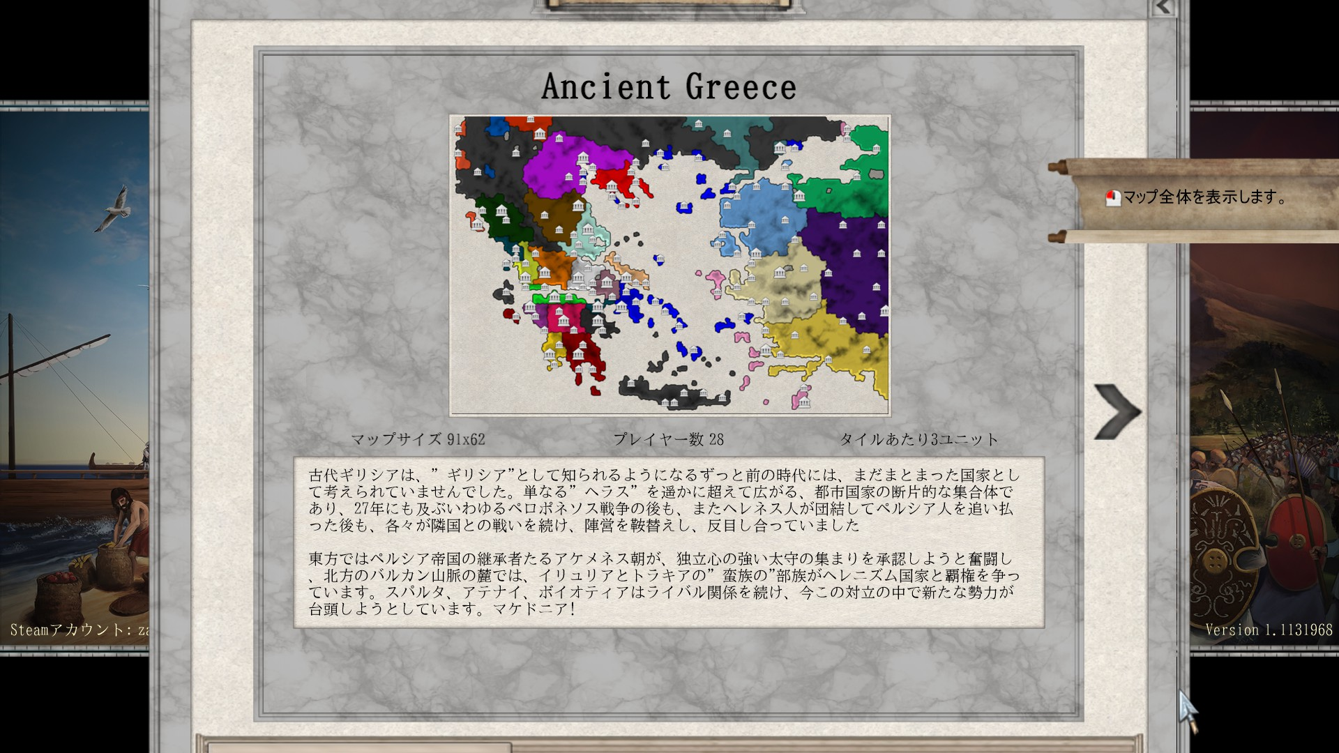 SLG紹介:Imperiums_Greek_Wars01-11